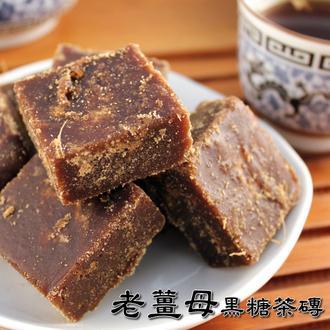 【正心堂】黑糖茶磚 600克 黑糖塊、養生黑糖、黑糖茶飲 老薑母 桂圓紅棗 玫瑰四物