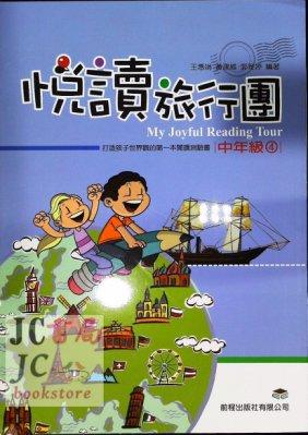 【JC書局】前程國小 閱讀旅行團 (中年級)(4)