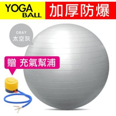 【Fitek健身網】⭐️75CM健身球⭐️運動球⭐️塑形球75公分瑜珈球⭐️加厚防爆⭐️贈充氣幫浦
