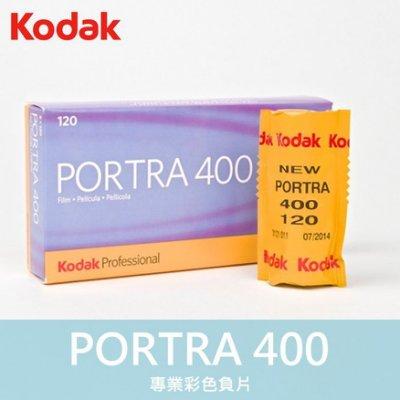 【現貨】PORTRA 400 感光度 中片幅 120 彩色負片 Kodak 柯達 底片  效期2022年04月 (一捲)
