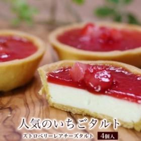 お中元 ギフト スイーツ お菓子 ギフト プレゼント チーズケーキ 苺 個包装 ストロベリー チーズタルト 4個入