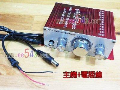 HY21小型音響擴大機+電瓶線.小功率擴大器擴音機AMP汽車機車影音MP3電腦手機平板音源輸出接輸入
