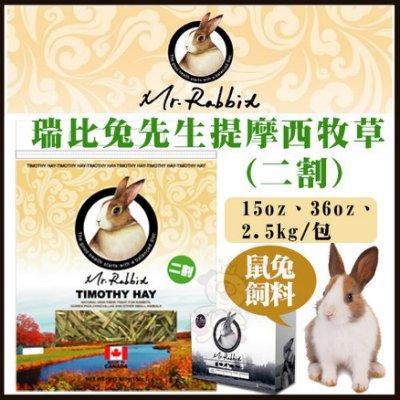 *WANG*加拿大Mr.Rabbit瑞比兔先生《提摩西牧草 (二割)》15oz/包 鼠兔專用【RB115】