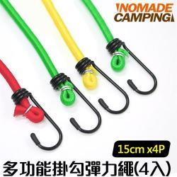 NOMADE 多功能彈力固定繩/彈力繩/帶掛勾 (4入)-15cm