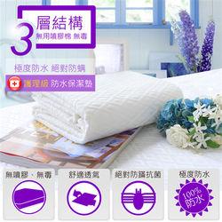 【R.Q.POLO】100%極度防水雲墊/防尿墊/防水床墊/平單保潔墊(台灣製造)