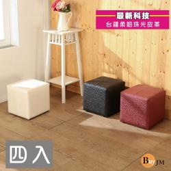 BuyJM 珠光皮革亮彩沙發椅/沙發凳(四入組)