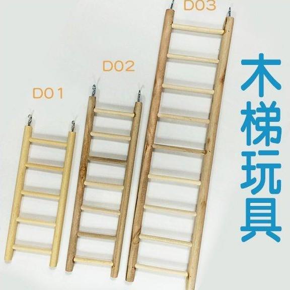 鳥用品配件《D02-七階鳥用木梯-中》適合吊掛於籠內-讓鳥寶攀爬-玩耍〔適合中小型鳥〕〔李小貓之家〕