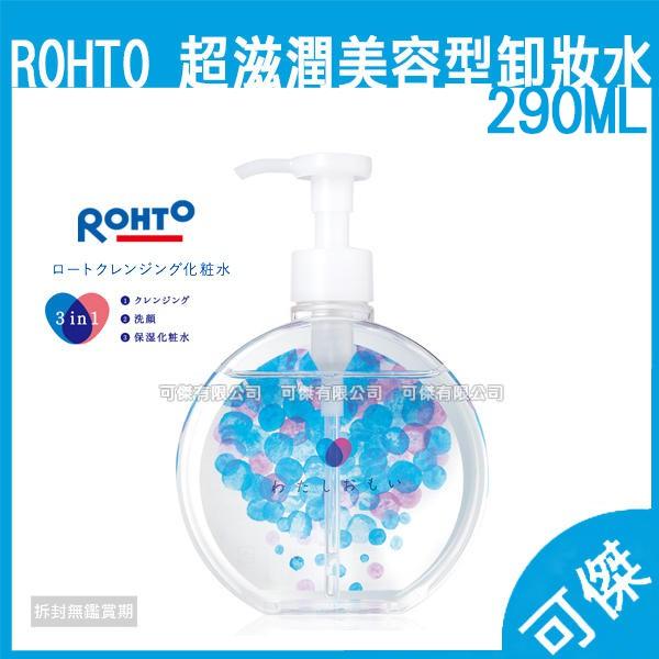 ROHTO 超滋潤美容型卸妝水 290ML 卸妝水 卸妝 日本製造 添加96%化妝水成分 輕鬆卸除同時補充肌膚水分