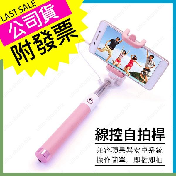 熱銷韓國夯品 第九代口袋摺疊伸縮線控自拍桿 蘋果安卓手機防轉自拍杆 自拍神器 自拍器 iPhone67 補光燈