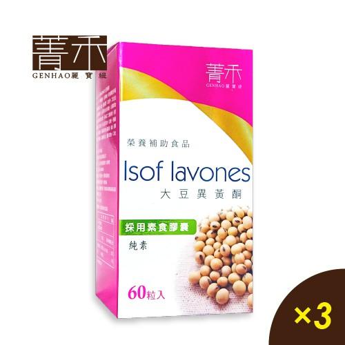 菁禾GENHAO大豆異黃酮60粒3盒 純素