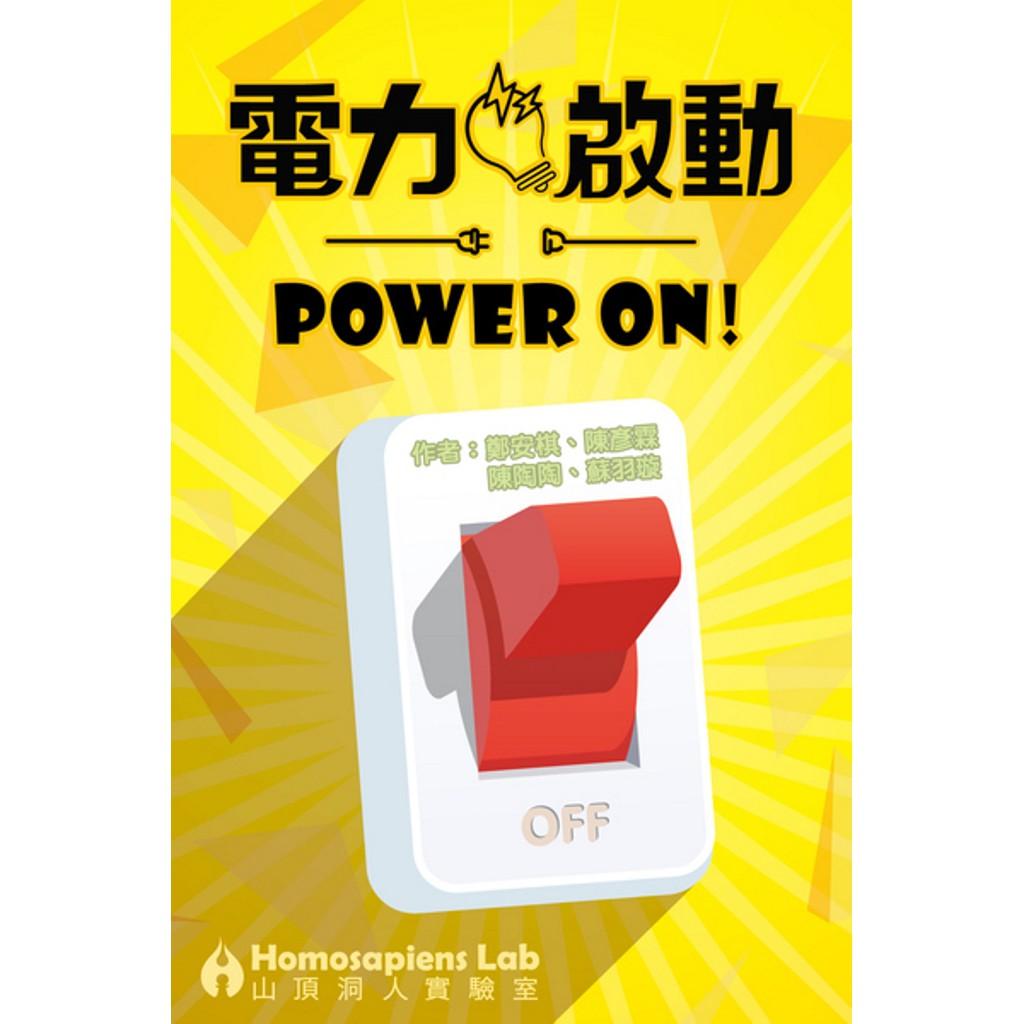 電力啟動 Power On 繁體中文版 桌遊 桌上遊戲【卡牌屋】