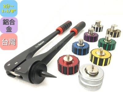 《✪黑鑽鋁合金漲管器 2分~1-1/8英吋》No.13800 銅管鋁管專用 輕巧 高品質 冷氣冷凍空調專業工具