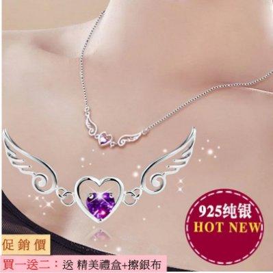 小飾易妝 ♥ 項鍊 s925銀項鍊 天使之戀 愛心翅膀鎖骨鍊 項鏈 頸鍊買一送二 [g0052]