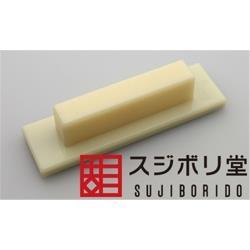 日本SUJIBORIDO打磨器二代目鬼斬打磨器(細目)