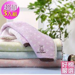 【好棉嚴選】台灣製卡洛兔波爾卡圓點款 清爽柔和 純棉毛巾(3入組-多色可選)