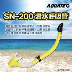 AQUATEC SN-200 潛水呼吸管 黃色 ( PG CITY )