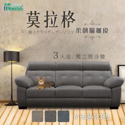 IHouse-莫拉格 柔韌貓抓皮獨立筒沙發-3人座