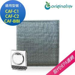 Original Life~ 超淨化空氣清淨機濾網 適用TOSHIBA:CAF-C1、CAF-C2、CAF-BIBI~長效可水洗