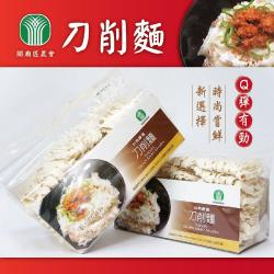 關廟農會 台南刀削麵-900g-包  (15包-箱組)