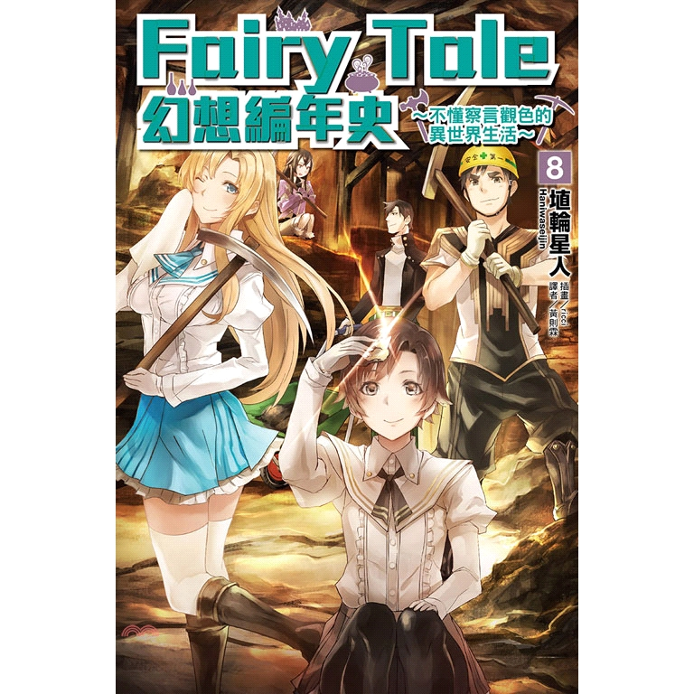 [9折]《東立》Fairy Tale 幻想編年史~不懂察言觀色的異世界生活~08/埴輪星人