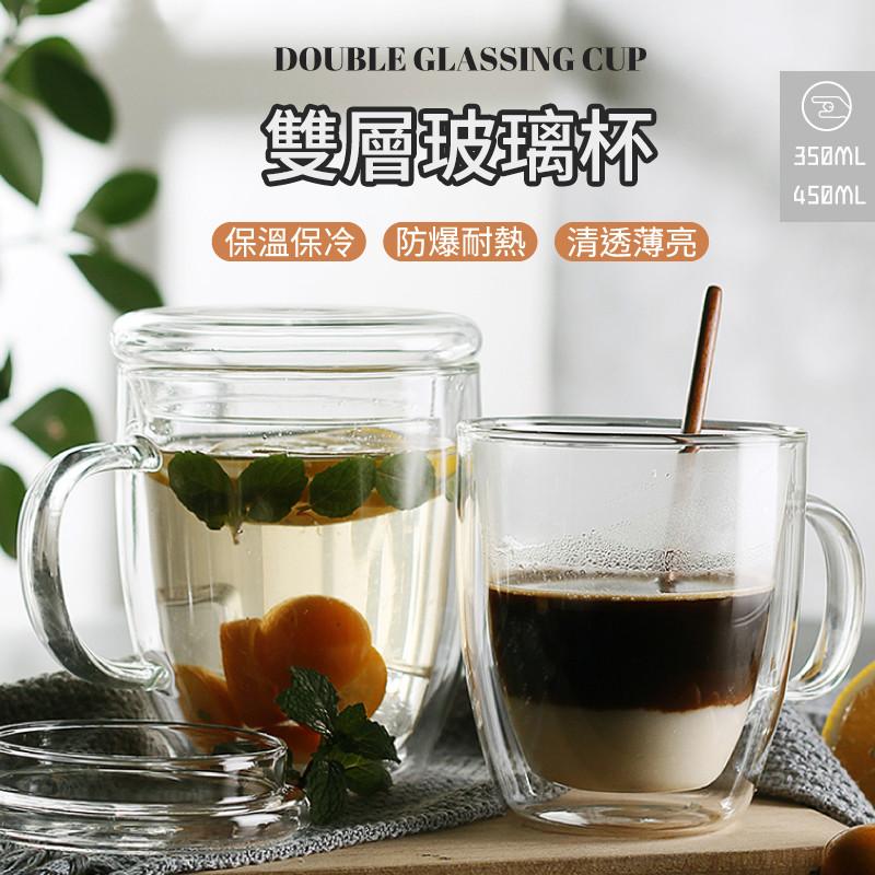 贈保溫杯蓋雙層隔熱玻璃杯 350ml