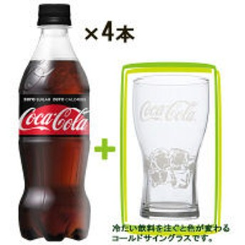 コカ・コーラ ゼロ 500ml 1セット(4本)+オリジナルグラス 1個