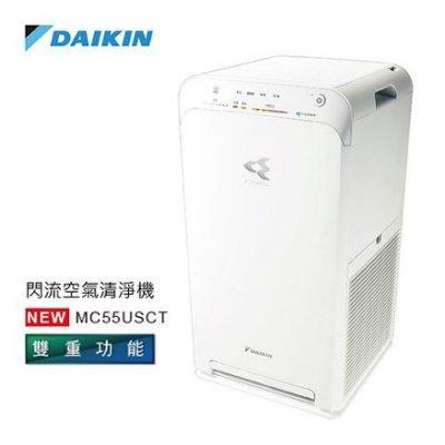 【高雄電舖】 挑戰市場最低價  大金 DAIKIN MINI 閃流空氣清淨機   MC55USCT 適12坪