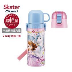 Skater直飲保溫水壺2way(附杯蓋組)蘇菲亞Unicorn