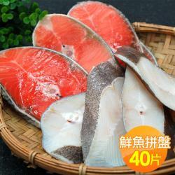 築地一番鮮 嚴選鮮魚拼盤40片(鮭魚20片+大比目魚20片)