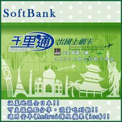日本上網卡 日本網卡 千里通 5日 無限上網吃到飽 保證不降速 上網卡