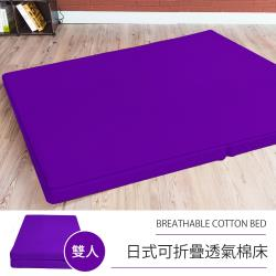 莫菲思 相戀 日式可折疊超厚感8CM透氣二折棉床-紫色(雙人)