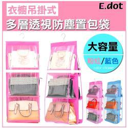 E.dot 衣櫥吊掛式多層透視防塵置包袋(五色可選)