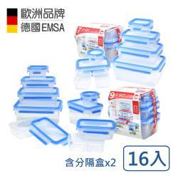 德國EMSA 專利上蓋無縫3D保鮮盒超值16件組
