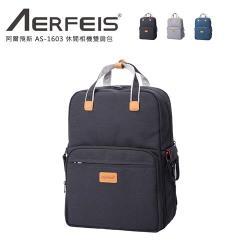Aerfeis AS-1603L 休閒相機雙肩包(升級款)