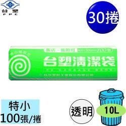 台塑 實心 清潔袋 垃圾袋 (特小) (透明) (10L) (40*50cm) (箱購 30入)