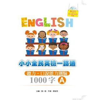 小小全民英檢一路通1000字:聽力‧口說能力測驗A(2015新版)