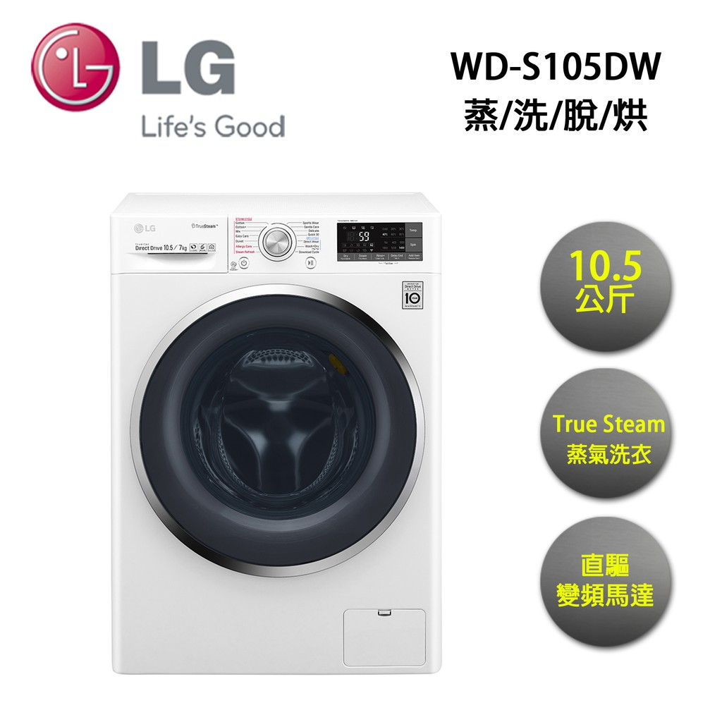 6 motion 滾筒式洗衣容量(公斤):10.5色彩:冰磁白電壓(V):110頻率(Hz):60可變轉速(PPM):Yes筒槽材質:一體成型不鏽鋼抗菌洗衣內槽馬達類型:直驅變頻(DD)機體 (寬 x