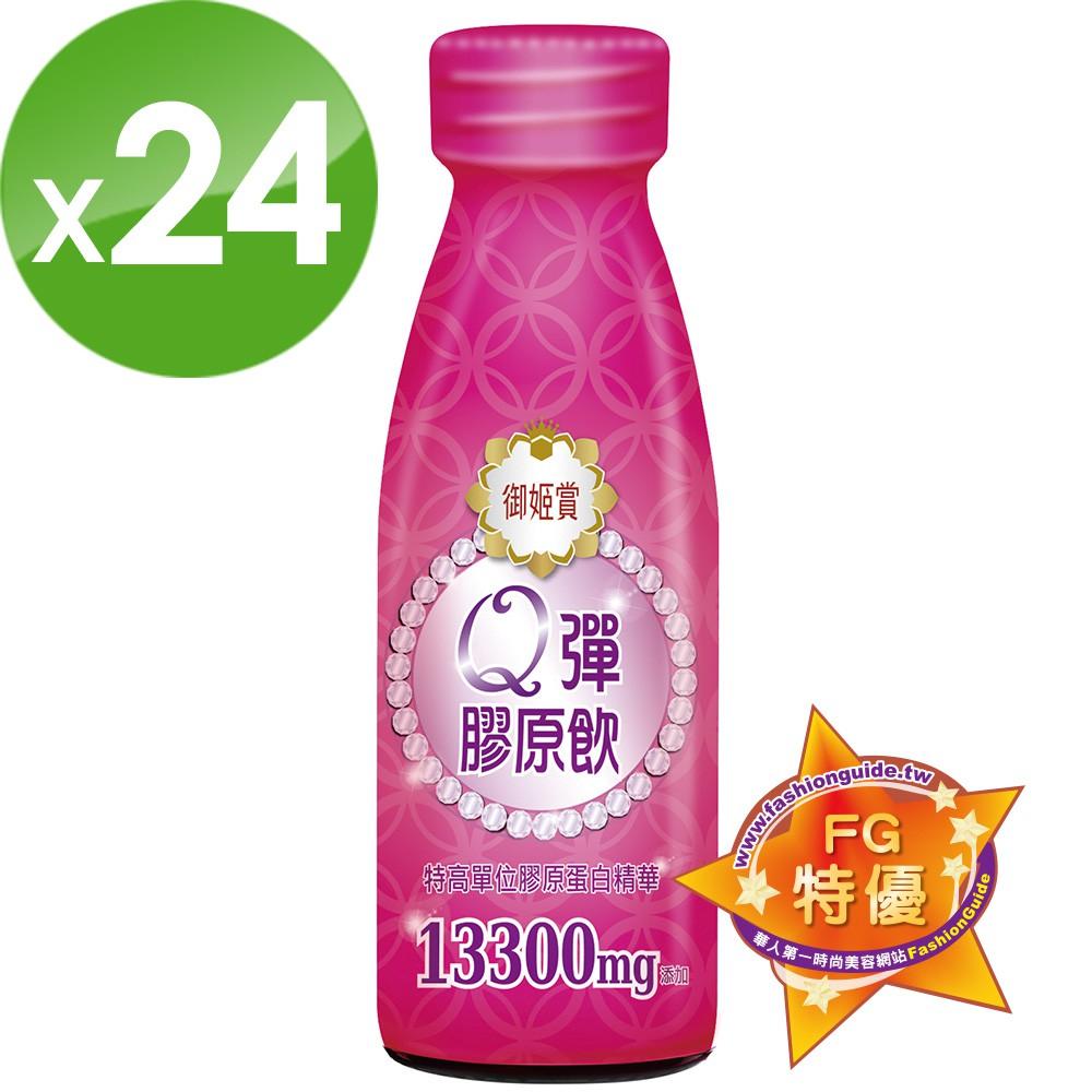 御姬賞 Q彈膠原飲 24入