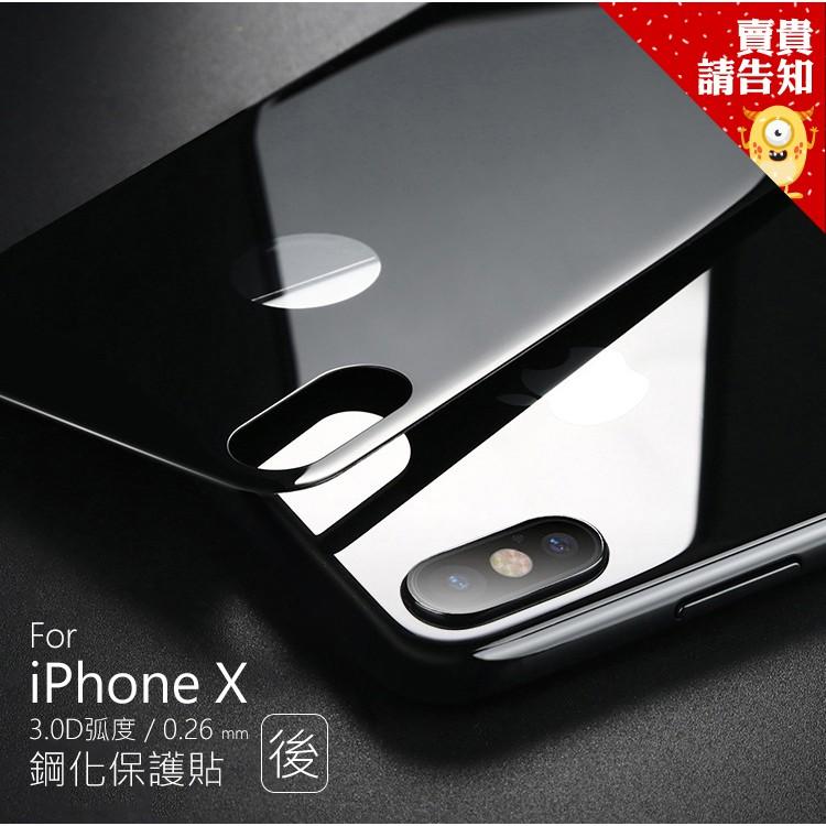 iPhone X 3D後全包覆鋼化保貼 背貼 螢幕保護貼 鋼化玻璃貼 9H玻璃貼 3D滿版 防刮 抗油 【賣貴請告知】
