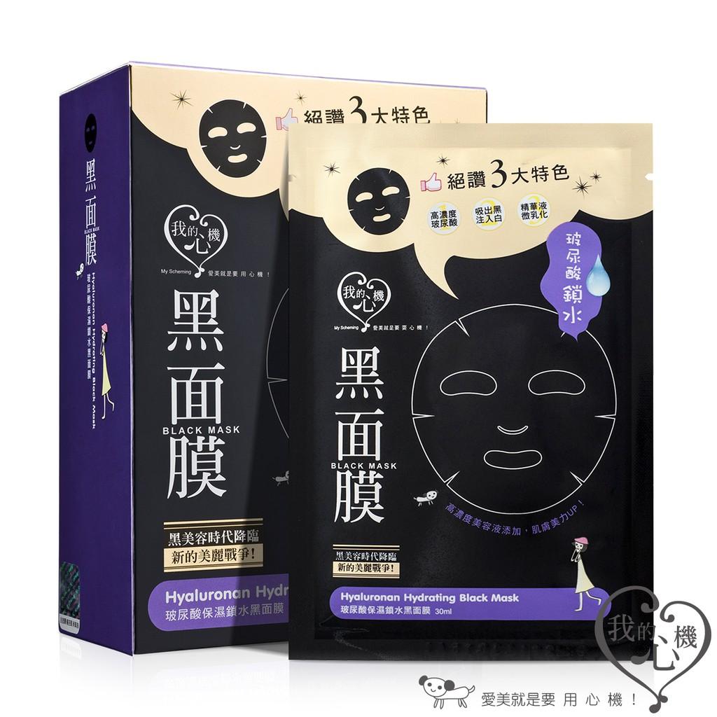 【我的心機】玻尿酸保濕鎖水黑面膜(8入/盒)