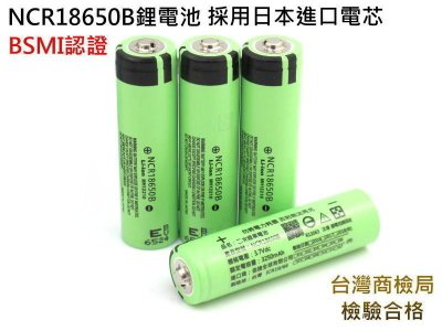 信捷戶外【E10凸小】全新NCR18650B 3400mAh 鋰電池 BSMI認證