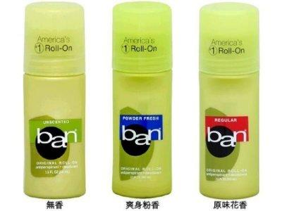 *人人美*BAN 美國暢銷品牌 盼 滾珠式 清新體香劑 44ml 3款