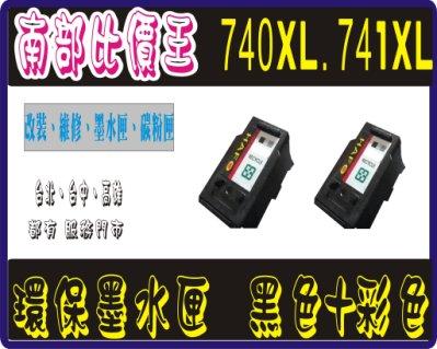 Canon 高容量 環保墨水匣 PG-740XL +741xl  一黑一彩 MX377 / MX437 / mg3670