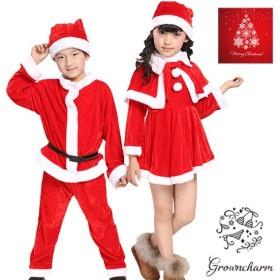 サンタ コスチューム キッズ コスプレ 衣装 子供 サンタクロース サンタコス クリスマス ジュニア 男の子 女の子 ワンピース 豪華ケープ付き 110~150cm sdk