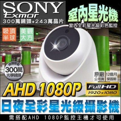 監視器 星光級 室內海螺半球型 SONY原廠晶片 AHD 1080P 高清影像 百萬畫素鏡頭 日夜全彩