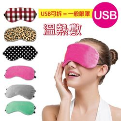 FUJI GRACE 可拆式USB熱敷暖暖眼罩
