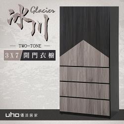 UHO久澤木柞   冰川3X7開門衣櫥