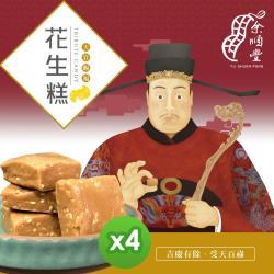 余順豐 花生糕(250g)*4包