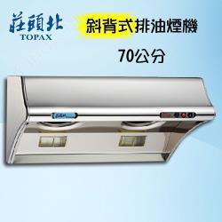 莊頭北斜背式超強風葉大吸力排油煙機(70cm)TR-5303BS