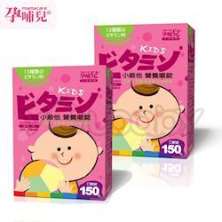 孕哺兒 小維他營養嚼錠150粒-2盒入